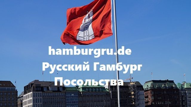 Посольство Республики Казахстан в Федеративной Республике Германия