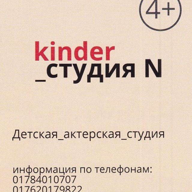 Kinder_студия N