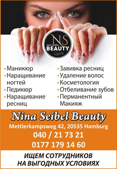 Nina Seibel Beauty
