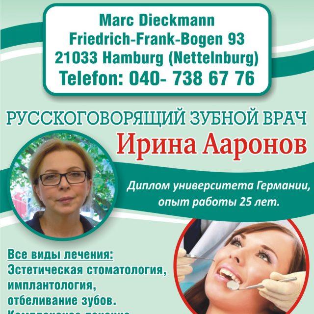 Marc Dieckmann Марк Дикманн